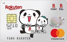 楽天カードのお買いものパンダデザイン サルでも分かるおすすめクレジットカードオリジナル画像