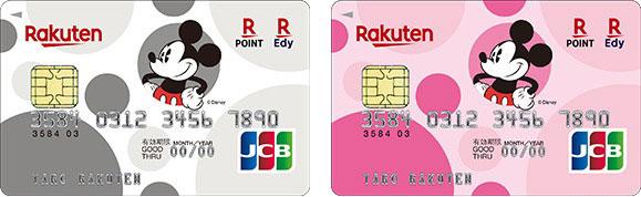 楽天カードのディズニーデザイン サルでも分かるおすすめクレジットカードオリジナル画像