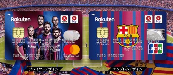 楽天カード FCバルセロナデザイン サルでも分かるおすすめクレジットカードオリジナル画像