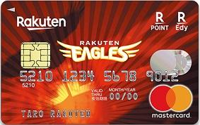 楽天カード 楽天イーグルスデザイン サルでも分かるおすすめクレジットカードオリジナル画像