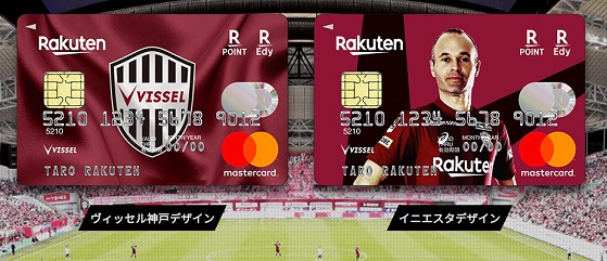 楽天カード ヴィッセル神戸デザイン サルでも分かるおすすめクレジットカードオリジナル画像