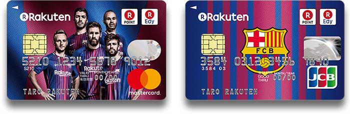 サッカーファン必見!楽天カードFCバルセロナデザイン