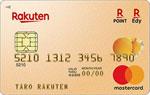 楽天ゴールドカードのメリット・デメリット サルでも分かるおすすめクレジットカードオリジナル画像