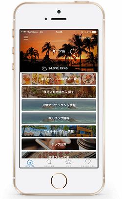 ハワイ旅行がお得になる無料アプリ