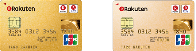 「楽天ゴールドカード」と「楽天プレミアムカード」を比較