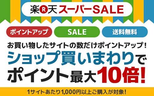 ショップ買いまわりキャンペーンでポイント最大10倍 サルでも分かるおすすめクレジットカードオリジナル画像