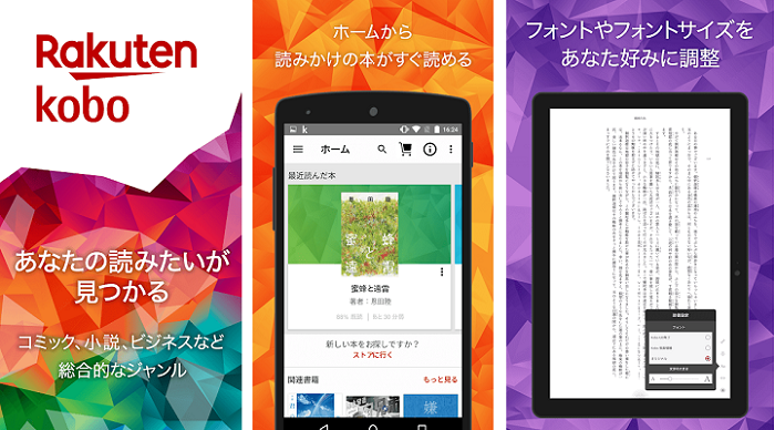 楽天Koboのスマホアプリ