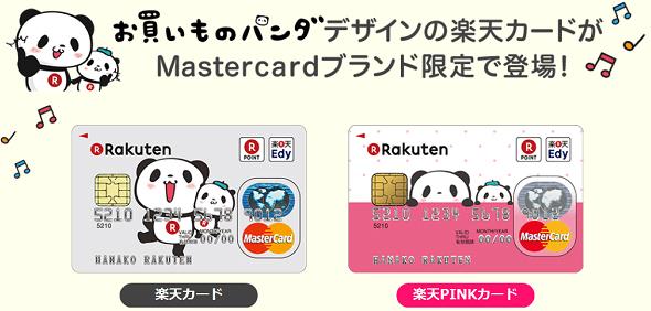 パンダデザインの楽天カード