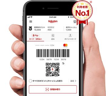新アプリで楽天ペイと楽天Edyが統合 サルでも分かるおすすめクレジットカードオリジナル画像