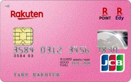 楽天ピンクカードのメリット・デメリット。ポイントと年会費