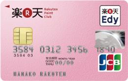 この5枚がすごい!年会費無料の主婦に人気のクレジットカード1