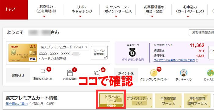楽天プレミアムカード 3つのコースとコース変更の仕方 サルでも分かるおすすめクレジットカードオリジナル画像
