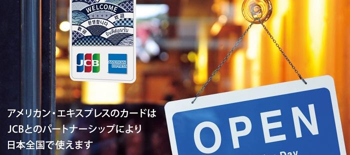 アメックスブランドはJCBとパートナーシップを組んでいるので、国内外の多くの場所で使えます。楽天カードのアメックスブランド限定特典を紹介します。
