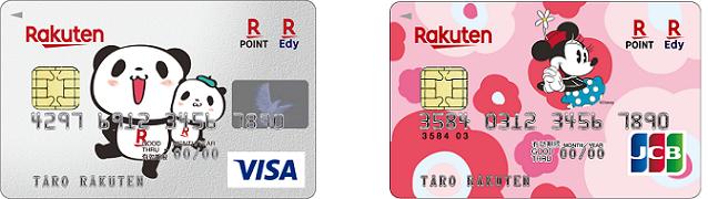 デザイン変更が出来る楽天カードは、「楽天カード」と「楽天PINKカード」「楽天ANAマイレージカード」の3種類です。