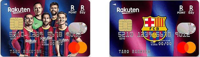 楽天カードでは、海外サッカーファンからの人気が高いFCバルセロナデザインを選択出来ます。