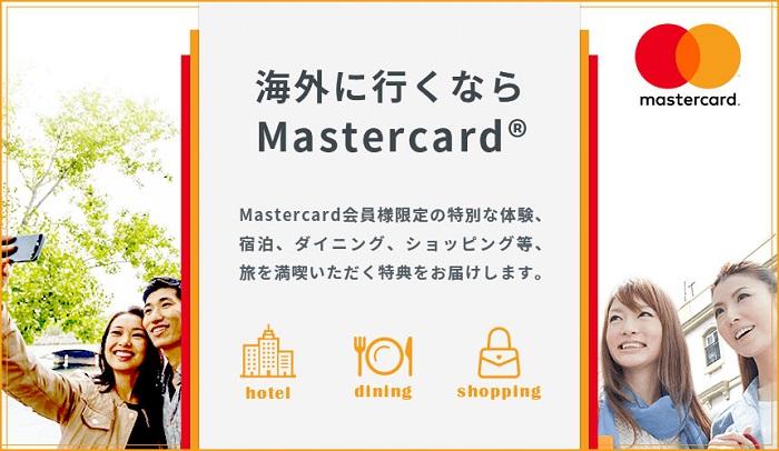 楽天カードでMasterCardブランドを選ぶと、ホテルやレストランの割引などMasterCard限定の優待サービスを利用出来ます。