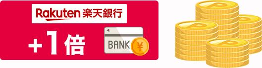 楽天カードの引き落とし口座を楽天銀行に設定すると、楽天市場の買い物でいつでもポイント4倍が貯まります。