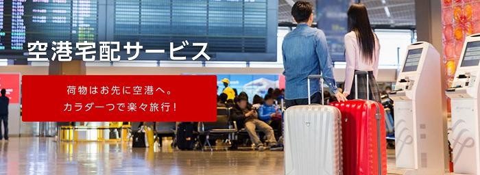 手荷物宅配サービスが最大300円OFF サルでも分かるおすすめクレジットカードオリジナル画像