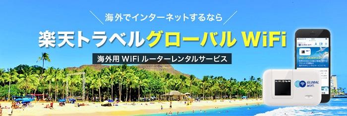 WiFiレンタルが20%OFF サルでも分かるおすすめクレジットカードオリジナル画像