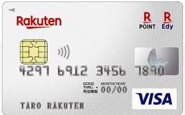 楽天カードの還元率は常時1%と高く、楽天市場ではいつでもポイント3倍以上貯まります。楽天カードの申し込み方法を分かりやすく解説します。