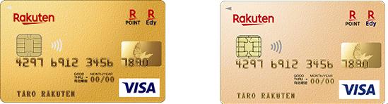 楽天ゴールドと楽天プレミアムは年会費に8,000円の差があります。どっちのカードがお得なのか、基本スペックを詳しく比較してみます。