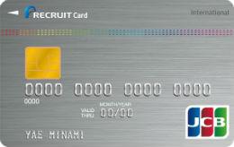リクルートカードのメリット・デメリット サルでも分かるおすすめクレジットカードオリジナル画像