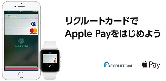 VISA・MasterCardブランドはApple Payが利用可能!