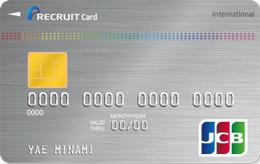 リクルートカード 還元率
