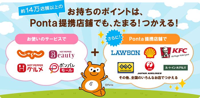Ponta Webサービスがスタート!