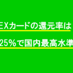 REXカードの還元率は1.25%で国内最高水準