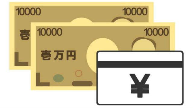 リボ払い専用カードのまとめ