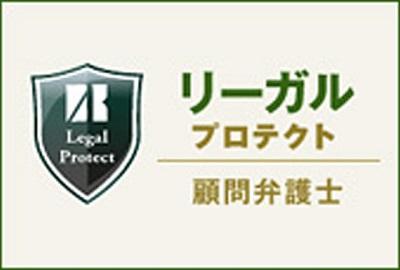 法人向け顧問弁護士サービス