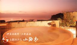 土肥ホテル山海亭