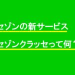 セゾンの新サービス「セゾンクラッセ」って何?