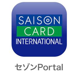 セゾンクラッセの使い方 サルでも分かるおすすめクレジットカードオリジナル画像