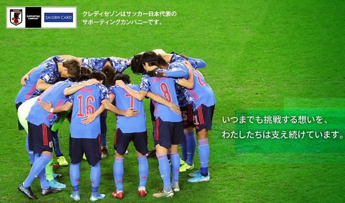 貯めたポイントを日本サッカー協会へ寄付できる サルでも分かるおすすめクレジットカードオリジナル画像