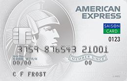 セゾン パール・アメリカン・エキスプレス(R)・カードのメリット・デメリット