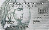 セゾンプラチナ・ビジネス・ アメリカン・エキスプレスカード
