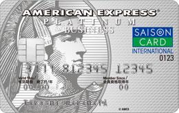 セゾン プラチナ法人カードのメリット・デメリット