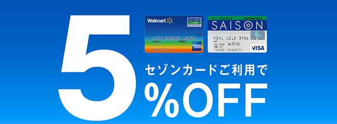 シネマイレージカードは西友で5%OFFになる サルでも分かるおすすめクレジットカードオリジナル画像