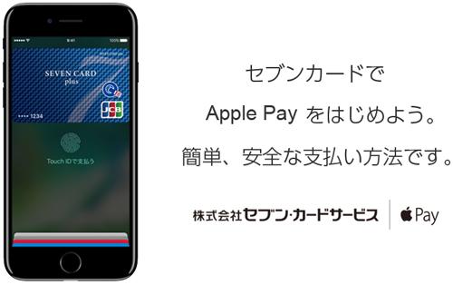 Apple Payでサクサク支払い