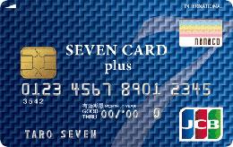 セブンカード・プラスのメリット・デメリット サルでも分かるおすすめクレジットカードオリジナル画像