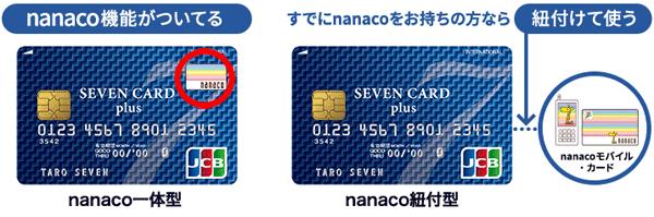 セブンカード・プラスはクイックペイnanacoが使える サルでも分かるおすすめクレジットカードオリジナル画像