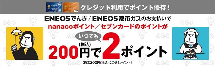 セブンカード・プラスならENEOSでいつでもポイント2倍貯まる サルでも分かるおすすめクレジットカードオリジナル画像