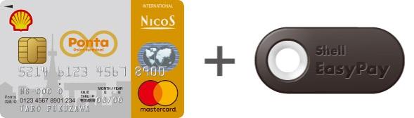 Pontaポイントが貯まって使えるShell EasyPay サルでも分かるおすすめクレジットカードオリジナル画像