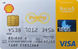 シェル pontaクレジットカード