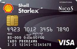 シェル スターレックスカード(キャッシュバックコース)
