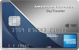 アメックス・スカイ・トラベラーのメリット・デメリット サルでも分かるおすすめクレジットカードオリジナル画像