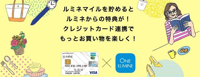 スマホアプリ「ONE LUMINE」でマイルが貯まる サルでも分かるおすすめクレジットカードオリジナル画像