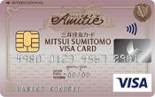 三井住友カードアミティエの旧デザイン サルでも分かるおすすめクレジットカードオリジナル画像